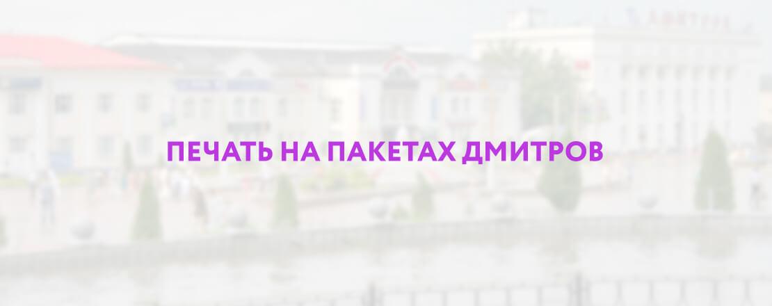 Печать на пакетах Дмитров