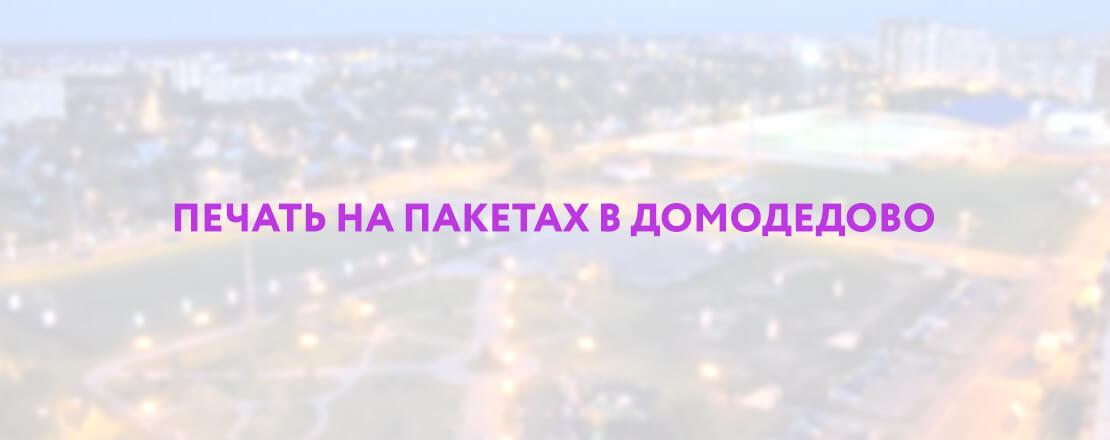 Печать на пакетах в Домодедово