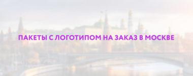 Пакеты с логотипом на заказ в Москве