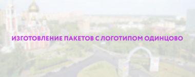 Изготовление пакетов с логотипом Одинцово