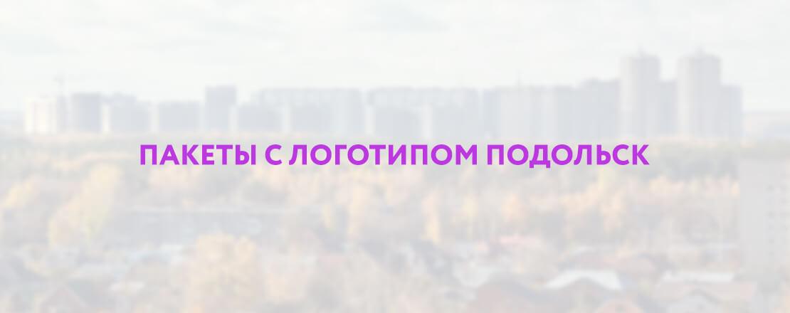 Пакеты с логотипом Подольск