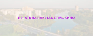 Печать на пакетах в Пушкино