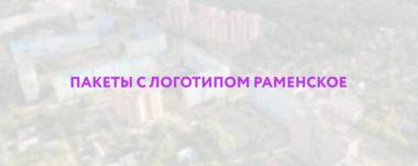 Пакеты с логотипом Раменское