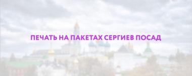 Печать на пакетах Сергеев посад