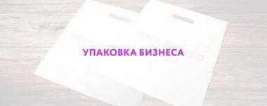 Пакеты с логотипом в Калуге