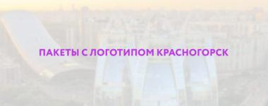 Изготовление полиэтиленовых пакетов с логотипами в Красногорске